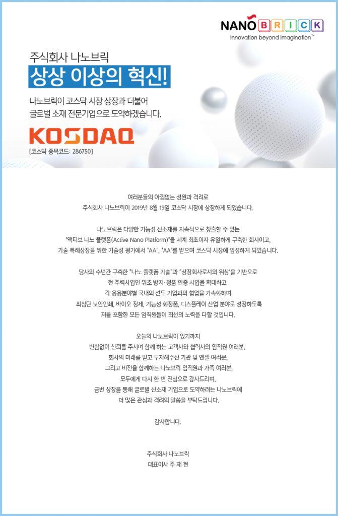 Thanks letter KOR